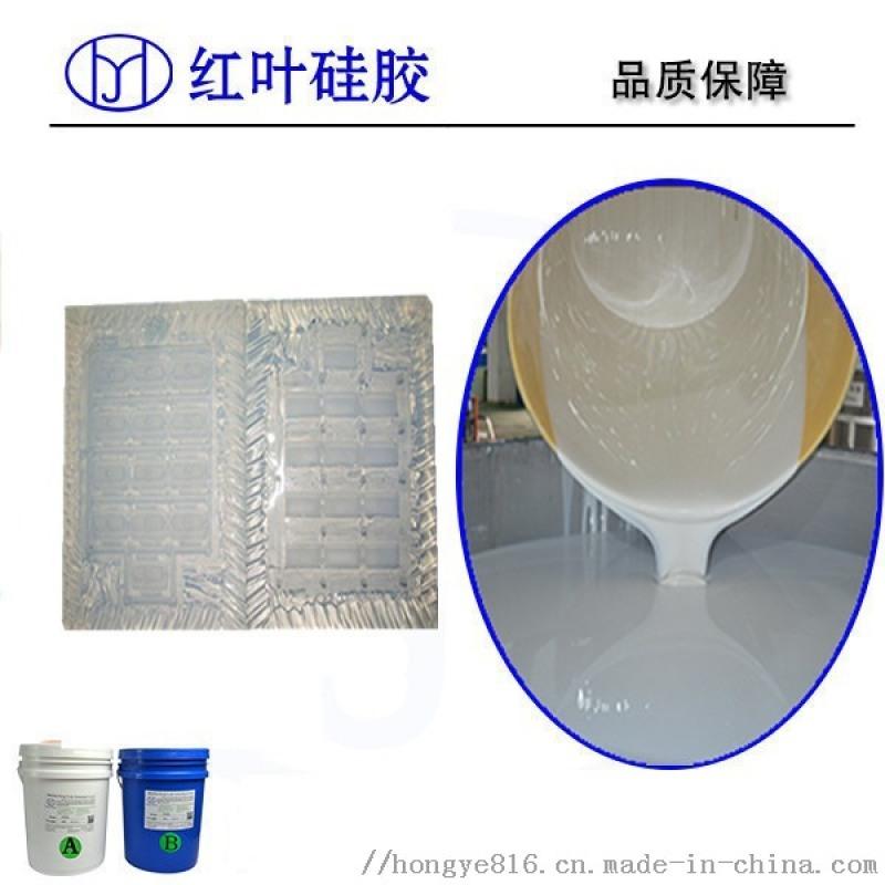 柔軟彈性好模具矽膠 半透明液體矽膠廠