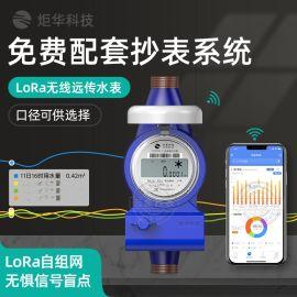 炬源JYDZ101-Y无线远传水表 LoRa智能水表 免费配套抄表系统