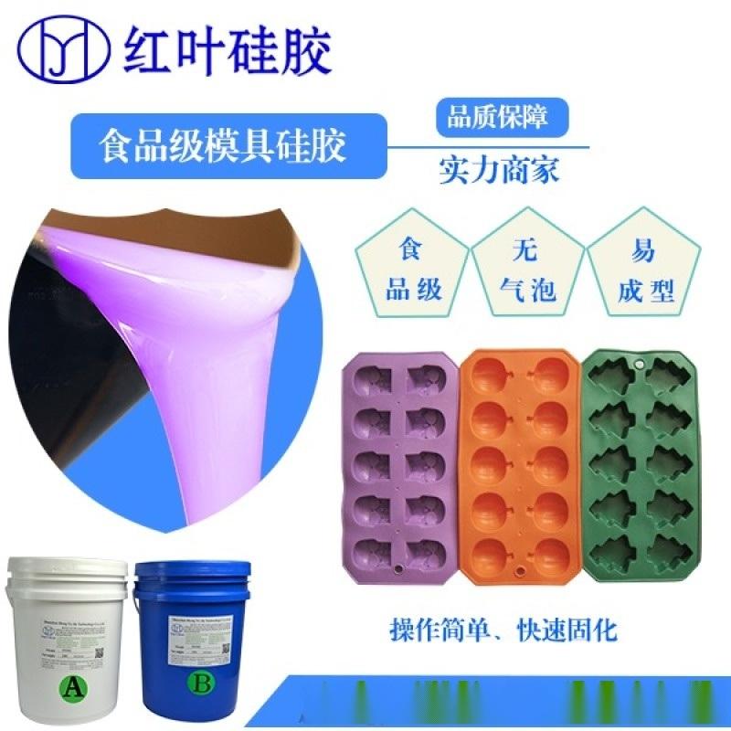流動性好的食品矽膠廠 加成型食品液體矽膠