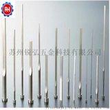 塑膠模具配件/壓鑄模具配件/頂針/SKD61鑲針