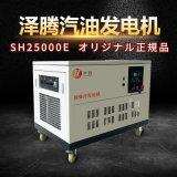 澤騰品牌20kw汽油發電機 足功率電壓穩超靜音