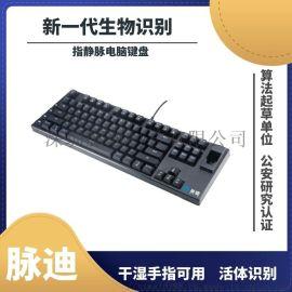 指静脉 脉迪指静脉电脑键盘可代替开机密码,高安全性