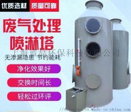 喷淋塔废气处理设备pp不锈钢脱硫除尘酸雾工业废气