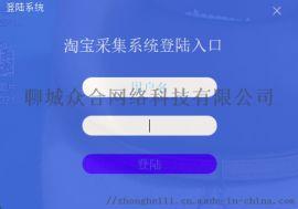 淘宝新店采集软件,一键采集新开商家旺旺号