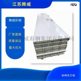 岩棉夹芯板厂家供应量大优惠