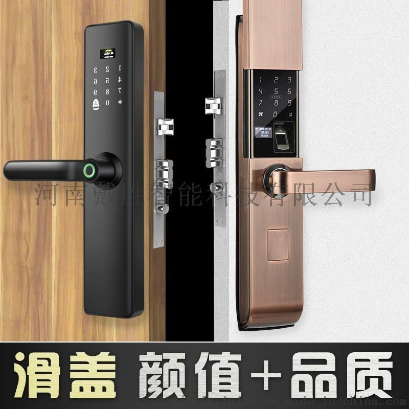 河南智能电子指纹密码锁厂家直销-戴胜科技有限公司