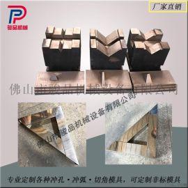 圆管方管冲孔模具液压冲孔机模具 管材切断切角机
