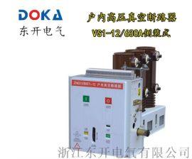 側裝式戶內高壓真空斷路器vs1 10千伏