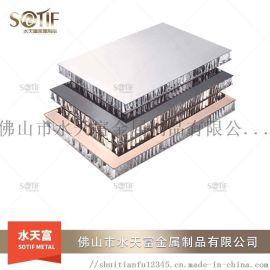 水天富厂家定制天花蜂窝铝单板 吸音铝合金复合板
