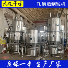 FL沸腾制粒机 实验型沸腾流态化造粒机