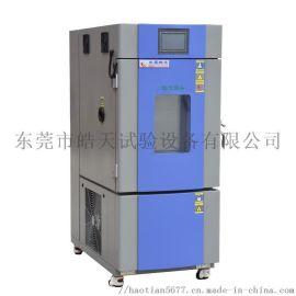 北京专业生产恒温恒湿试验箱