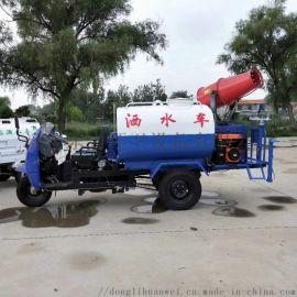 小型三轮洒水车,多功能洒水车,三轮洒水车