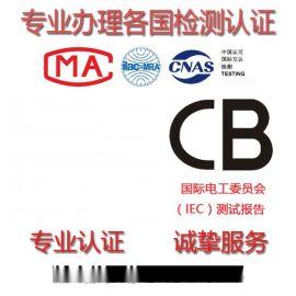 国际电工委员会(IEC)测试报告,深圳第三方机构