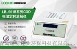 LB-901A COD恆溫加熱器(COD消解儀