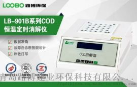 LB-901A COD恒温加热器(COD消解仪