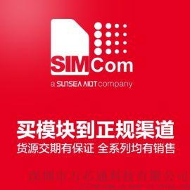 simcom模块现货深圳代理