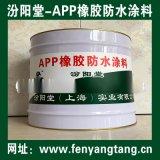 APP橡胶防水涂料、生产销售、app橡胶防水涂料