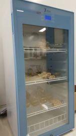 双锁小型样品冷藏柜
