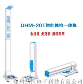 身高体重测量仪 电子身高测量仪 超声波身高仪