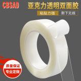 供應7100C車載裝飾條亞克力白膜透明雙面膠無痕防水膠帶