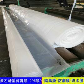 PE膜梁平县,仓库防潮层0.6mm聚乙烯膜