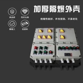 防爆配电箱空开防爆电源箱控制箱铝合金加厚防爆开关箱