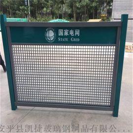 变电站玻璃钢护栏 玻璃钢高压绝缘护栏