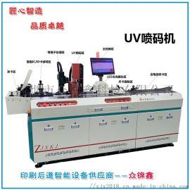 制卡设备UV喷码机厂家