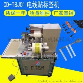 CD-TBJ01电线贴标签机 线材自动贴标签机