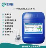 440B不鏽鋼環保鈍化劑