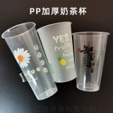 700毫升奶茶杯,90口径塑料奶茶杯,口径塑杯定制
