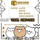 南宁app开发公司哪个好,APP应用开发
