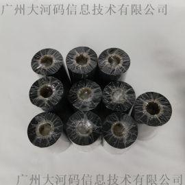 蜡基碳带 条码碳带 条码色带 热转印碳带