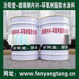 玻璃鋼內襯-環氧樹脂防水塗料  /汾陽堂