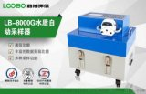 LB-8000G 智慧攜帶型水質採樣器
