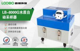LB-8000G 智能便携式水质采样器