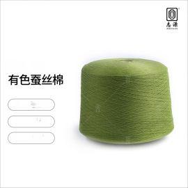 大朗志源 52S/2有色蠶絲棉 現貨批發抗起球柔軟舒適蠶絲棉