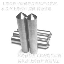 0.25克拉天然钻石角度刀(轴承沟道磨床修刀)
