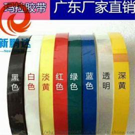 玛拉胶带生产厂家 变压器pet聚酯高温绝缘胶带 麦拉胶带