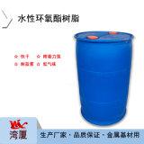 灣廈樹脂 廠家直銷 WX-5606 水性環氧酯樹脂