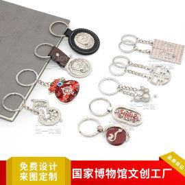廠家訂做金屬鑰匙扣鏈掛件中國風古風古典禮品生產制作
