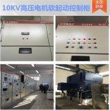 3kv10kv智能软起动远程控制高压电机液阻启动柜