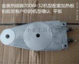 金奥热熔器配件配件加热板 大功率