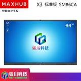 四川MAXHUB触控一体机SM86CA标准版