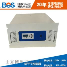博奥斯厂家直销216VMPPT控制器100A