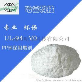 杭州哈富复合高效PP环保纳米阻燃剂HF-V-FR8030