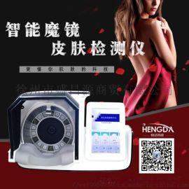 韩国智能高清皮肤测试仪