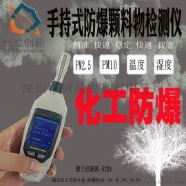 本安型防爆手持式颗粒物检测仪DL-520A
