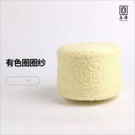 【志源】厂家直销规格齐全面料上成4.8支有色圈圈纱 大朗珠兰纱线