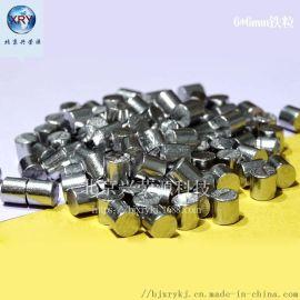 99.99%高纯铁 铁粒 单质铁 4N铁块